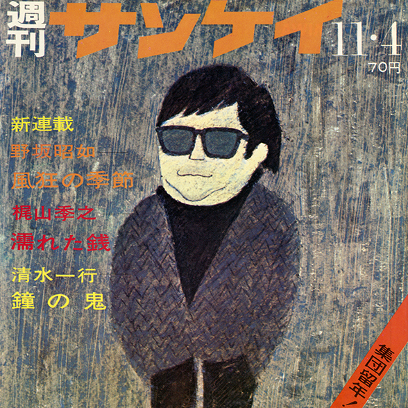和田誠 わだまこと makoto wada オフィシャルサイト